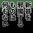 新井さん名前ナレーション