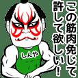 しんやの歌舞伎風の筋肉力士なまえスタンプ