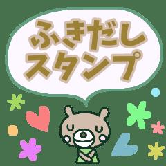 ふきだし☆省スペーススタンプ