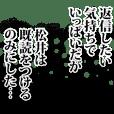 松井さん名前ナレーション