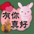 可愛粉粉兔  秋天氣氛多彩對話框