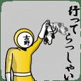 名字マンシリーズ「吉野マン」