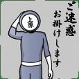 名字マンシリーズ「上原マン」