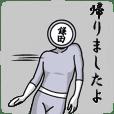 名字マンシリーズ「鎌田マン」