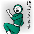 名字マンシリーズ「小田マン」