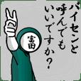 名字マンシリーズ「富田マン」