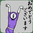 名字マンシリーズ「萩原マン」