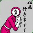 名字マンシリーズ「松原マン」