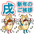 Dog Sticker for New Year
