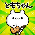 Dear Tomochan's. Sticker!