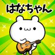 Dear Hanachan's. Sticker!