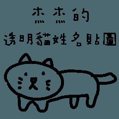 杰杰的透明貓姓名貼圖!