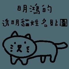 明鴻的透明貓姓名貼圖!