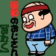 昭和のおじさん【おたく】