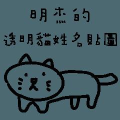 明杰的透明貓姓名貼圖!