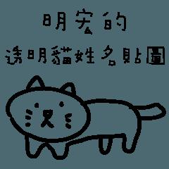 明宏的透明貓姓名貼圖!