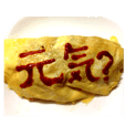 A message from a real omelet!