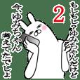 ゆみちゃんが使う面白名前スタンプ2