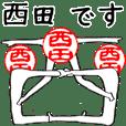 西田さんのはんこ人間(使いやすい)