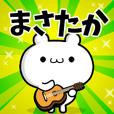Dear Masataka's. Sticker!