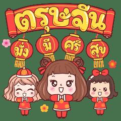 Chinese New Year: Miedie Matooy Weewa