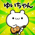 Dear Yuichan's. Sticker!