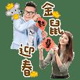 Yu Lin Ge Lai Dai Ban CNY Big Stickers