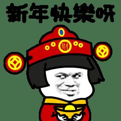 蘑菇頭 賀歲篇