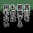 吉川さん名前ナレーション