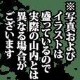 山内さん名前ナレーション