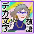 シニア女性マダム達へ  デカ文字編 No2
