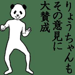 Ryochan name sticker(animated)