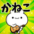 Dear Kaneko's. Sticker!