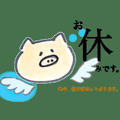 ごんのゆるぶた 〜日常会話 お休み編〜