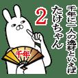 Fun Sticker gift to take Funnyrabbit 2