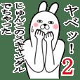 Fun Sticker gift to junko Funnyrabbit 2