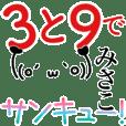Misako only
