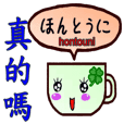 Mugs Bilingual (Chinese and Japanese)