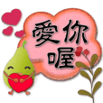 可愛柚子 秋天氣氛超實用對話框