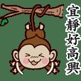 おさるすたんぷ【宜靜】中国語版