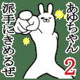あゆちゃんが使う面白名前スタンプ2
