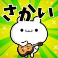 Dear Sakai's. Sticker!