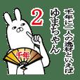 Fun Sticker gift to yuma Funnyrabbit 2