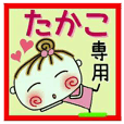 Convenient sticker of [Takako]!