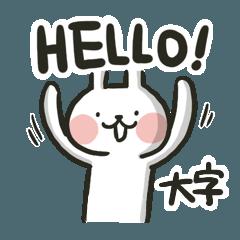 哈囉兔兔(日常大字#01)