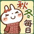 【秋冬コーデ】毎日便利 白うさぎさん