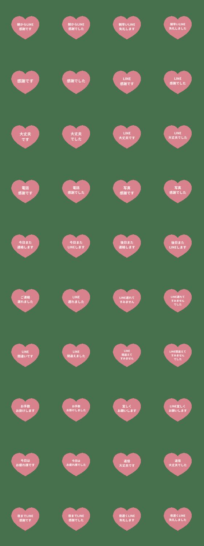 「THE LINE HEART 1【漢字[⅔]ピンク】」のLINEスタンプ一覧