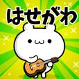 Dear Hasegawa's. Sticker!