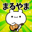 Dear Maruyama's. Sticker!