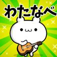 Dear Watanabe's. Sticker!